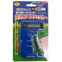 旭電機化成 デジタル電池チェッカーII ADC-07 [ADC07]