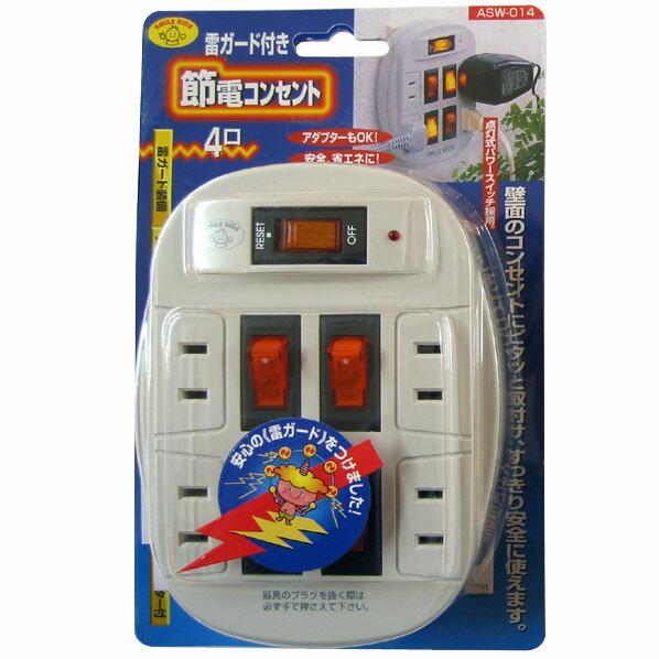 旭電機化成 雷ガード付4口節電コンセント ASW-014 [ASW014]