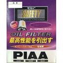 PIAA オイルフィルター PH8 [PH8]
