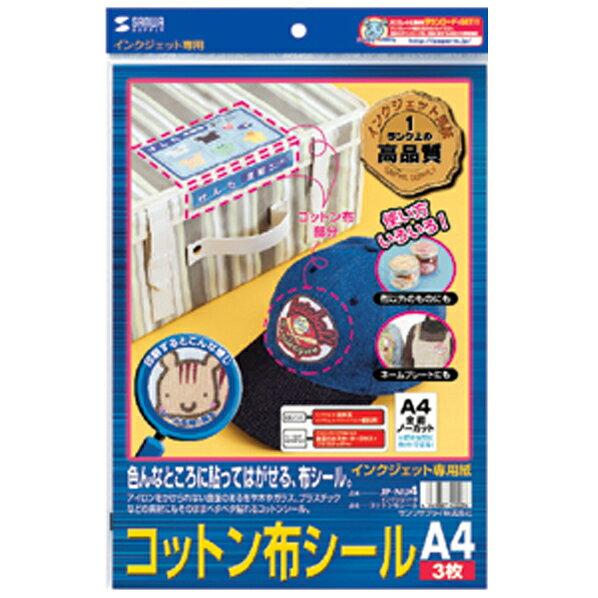 サンワサプライ インクジェット用コットン布シール(A4サイズ) JP-NU4 [JPNU4]