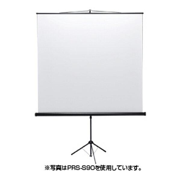 【送料無料】サンワサプライ 80型相当プロジェクタースクリーン(三脚式) PRS-S80 [PRSS80]