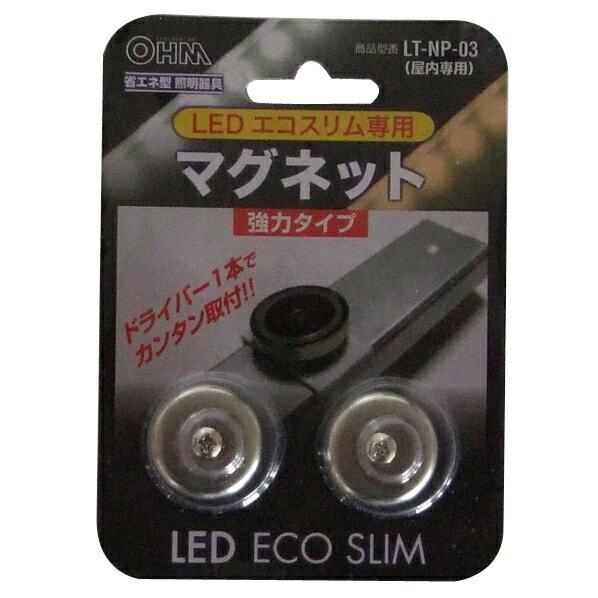 オーム電機 マグネット(LEDエコスリム専用) ECO SLIM LT-NP-03 [LTNP03]