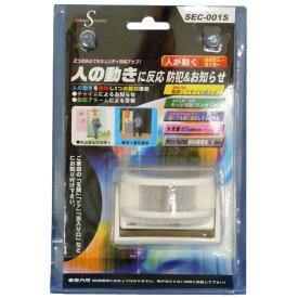 オーム電機 センサー付きチャイム&アラーム SEC-001S [SEC001S]