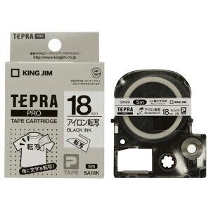 テプラ PRO用テープカートリッジ アイロン転写テープ SA18K [黒文字 18mm×5m]