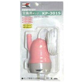 工進 交換用ポンプ KP-301S [KP301S]【SDSP】