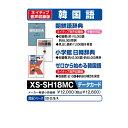 カシオ 電子辞書追加コンテンツ(マイクロSDカード版) 朝鮮語辞典/日韓辞典/ゼロから始める韓国語 XS-SH18MC [XSSH18MC]