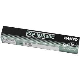 三洋 普通紙FAX用インクリボン FXP-NIR30C