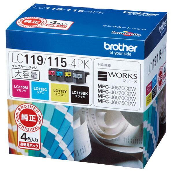 【送料無料】ブラザー インクカートリッジ(大容量タイプ) お徳用4色パック LC119/115-4PK [LC1191154PK]【MARP】