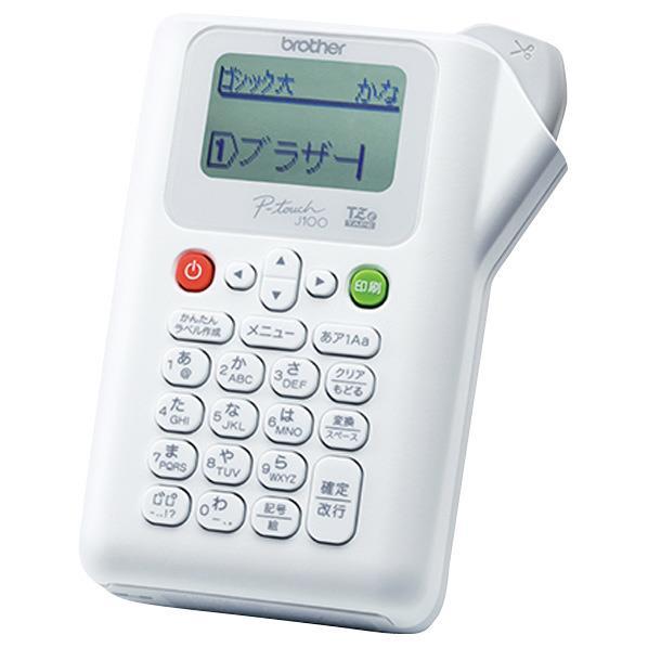 ブラザー ラベルライター ピータッチ ホワイト PT-J100W [PTJ100W]【KK9N0D18P】
