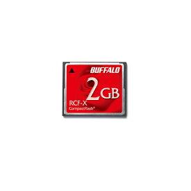バッファロー コンパクトフラッシュ(2GB) 2GB RCF-X2G [RCFX2G]【AGMP】