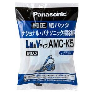 パナソニック 紙パック(LM型Vタイプ) 5枚入り AMC-K5 [AMCK5]