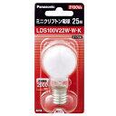 パナソニック ミニクリプトン電球 E17口金 35ミリ径 25形 ホワイト 1個入り LDS100V22WWK [LDS100V22WWK]