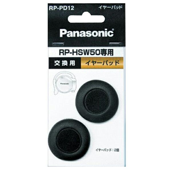 パナソニック クリップヘッドホンRP-HSW50用 交換イヤーパッド RP-PD12-K [RPPD12K]【DZI】