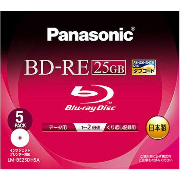 パナソニック データ用25GB 2倍速 BD-RE相変化書換型 ブルーレイディスク 5枚入り LM-BE25DH5A [LMBE25DH5A]