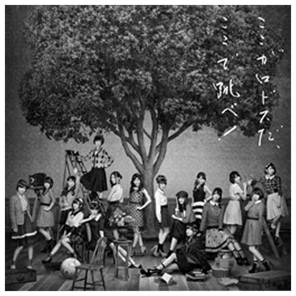 キングレコード AKB48 / ここがロドスだ、ここで跳べ!(Type B) 【CD】 KICS-3164/5 [KICS3164]【WMFS】