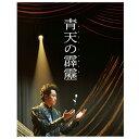 【送料無料】東宝 青天の霹靂 豪華版 Blu-ray 【Blu-ray】 TBR-24801D [TBR24801D]