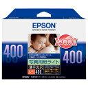 エプソン L判 写真用紙ライト 薄手光沢 400枚入り KL400SLU [KL400SLU]
