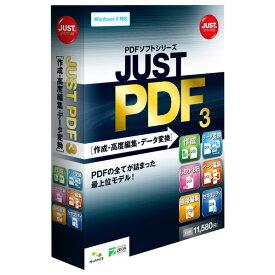 ジャストシステム JUST PDF 3 [作成・高度編集・データ変換] 通常版【Win版】(CD-ROM) JUSTPDF3サクコウヘンデ-ツWC [JUSTPDF3サクコウヘンデ-ツWC]【SPSP】
