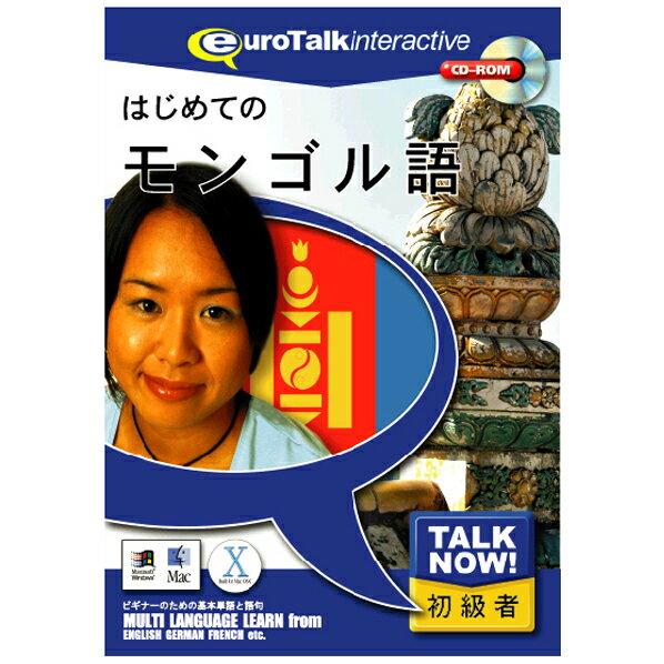 インフィニシス Talk Now ! はじめてのモンゴル語【Win/Mac版】(CD-ROM) ハジメテノモンゴルゴHC [ハジメテノモンゴルH]【KK9N0D18P】