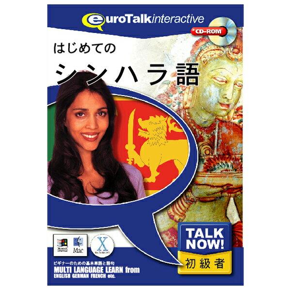 インフィニシス Talk Now ! はじめてのシンハラ語【Win/Mac版】(CD-ROM) ハジメテノシンハラH [ハジメテノシンハラH]【KK9N0D18P】