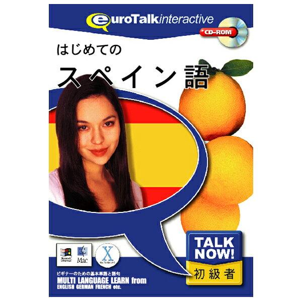 インフィニシス Talk Now ! はじめてのスペイン語【Win/Mac版】(CD-ROM) ハジメテノスペインゴHC [ハジメテノスペインH]【KK9N0D18P】