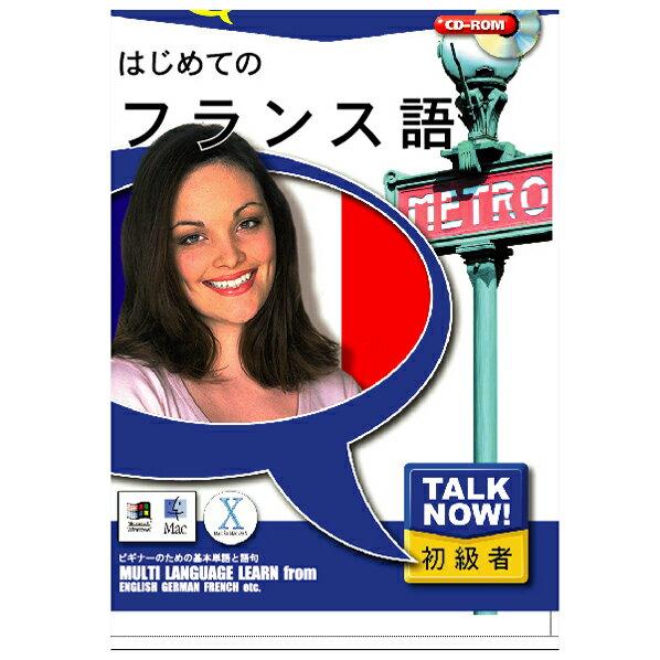 インフィニシス Talk Now ! はじめてのフランス語【Win/Mac版】(CD-ROM) ハジメテノフランスゴHC [バジメテノフランスH]【KK9N0D18P】