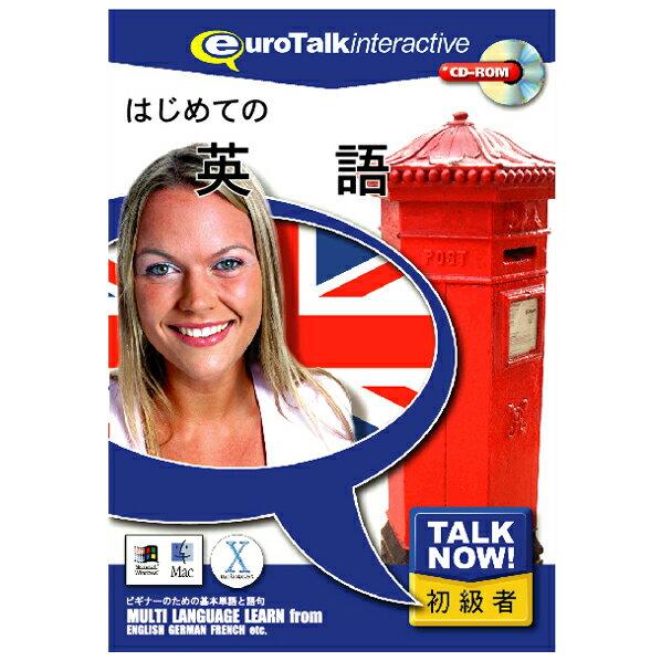 インフィニシス Talk Now ! はじめての英語【Win/Mac版】(CD-ROM) ハジメテノエイゴHC [ハジメテノエイゴH]【KK9N0D18P】