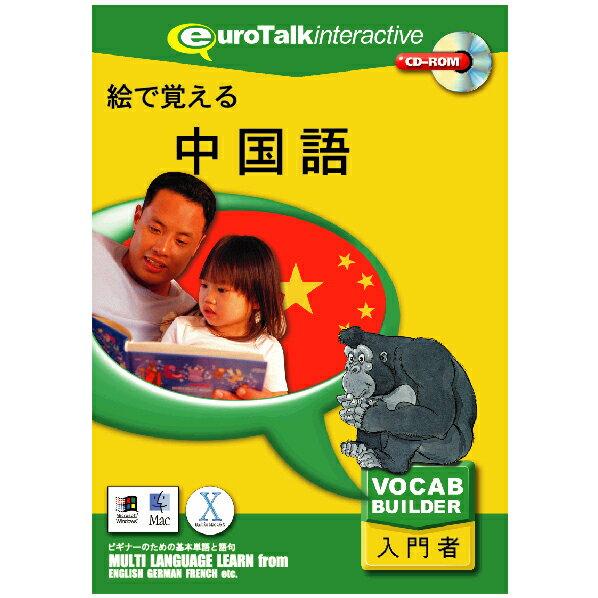 インフィニシス 絵で覚える中国語【Win/Mac版】(CD-ROM) エデオボエルチユウゴクゴHC [エデオボチユウゴクH]【KK9N0D18P】