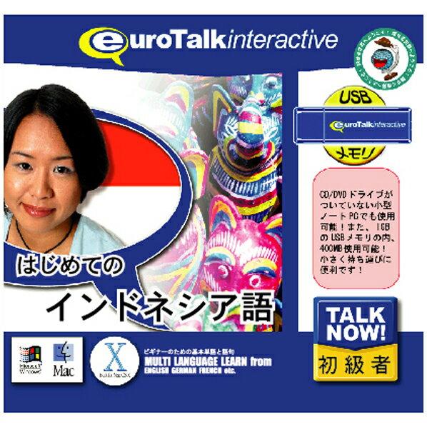 インフィニシス Talk Now ! はじめてのインドネシア語 USBメモリ版【Win/Mac版】(USB) TALKNOWハジインドネシアゴUSBHU [TNハジインドネシUH]【KK9N0D18P】
