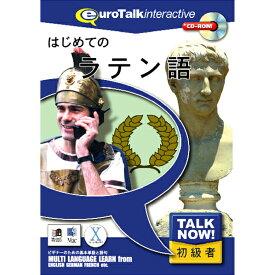 インフィニシス Talk Now ! はじめてのラテン語【Win/Mac版】(CD-ROM) ハジメテノラテンゴHC [ハジメテノラテンゴH]