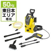 ケルヒャー【50Hz/東日本エリア専用】高圧洗浄機K3サイレントベランダ50HZ