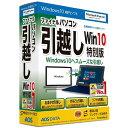 AOSテクノロジーズ ファイナルパソコン引越し Win10特別版 専用USBリンクケーブル付 フアイナルパソコンヒツコシW10ト…