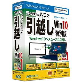 AOSテクノロジーズ ファイナルパソコン引越し Win10特別版 専用USBリンクケーブル付 フアイナルパソコンヒツコシW10トクUSBリWC [フアイナルパソコンヒツコシW10トクUSBリWC]【SPSP】