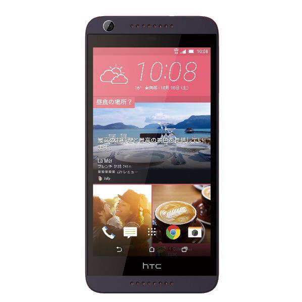 【送料無料】HTC Desire 626 マカロンピンク DESIRE-626-PK [DESIRE626PK]