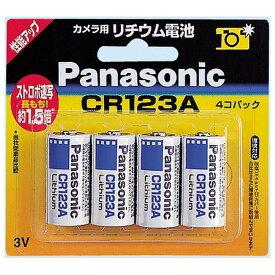 パナソニック 円筒形リチウム電池〈3V〉 CR-123AW/4P [CR123AW4P]【JMPP】