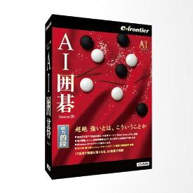 イーフロンティア AI囲碁 Version 20 Windows 10対応版 AIイゴ20WIN10タイオウWC [AIイゴ20WIN10タイオウWC]【SPMS】
