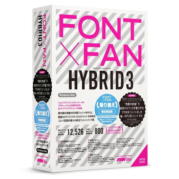 【送料無料】ポータル・アンド・クリエイティブ FONT x FAN HYBRID 3 乗り換え/特別限定版 FONTXFANHYBRID3ノリカエトクHD [FONTXFANHYBRID3ノリカエトクHD]【KK9N0D18P】