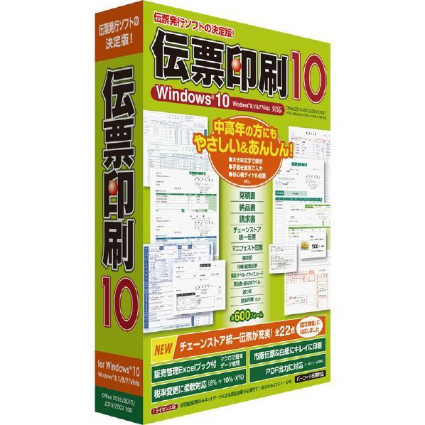 【送料無料】ヒサゴ 伝票印刷 10 デンピヨウインサツ10WC [デンピヨウインサツ10WC]【KK9N0D18P】