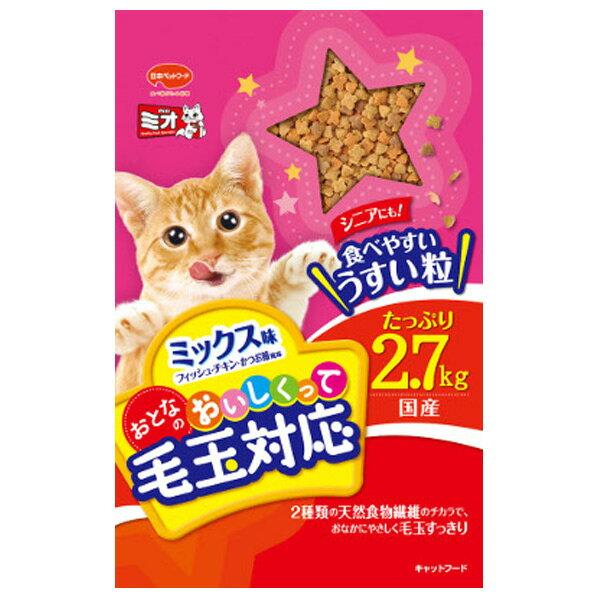 日本ペットフード ミオおとなのおいしくって毛玉対応 ミックス味 2.7kg ミオおいしくって毛玉対応 オトナノオイシクツテHミツクス2.7KG [オトナノオイシクツテHミツクス27KG]