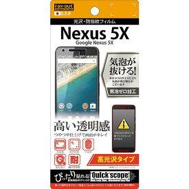 レイアウト 高光沢タイプ/光沢・防指紋フィルム 1枚入 Nexus 5X用 RT-NX5XF/A1 [RTNX5XFA1]