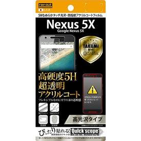 レイアウト 高光沢タイプ/5Hなめらかタッチ光沢・防指紋アクリルコートフィルム 1枚入 Nexus 5X用 RT-NX5XFT/O1 [RTNX5XFTO1]