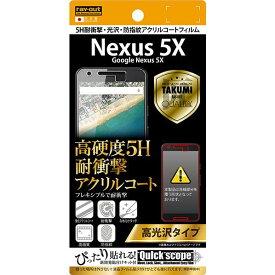 レイアウト 高光沢タイプ/5H耐衝撃・光沢・防指紋アクリルコートフィルム 1枚入 Nexus 5X用 RT-NX5XFT/Q1 [RTNX5XFTQ1]