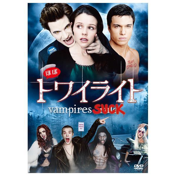 ドリームエージェンシー ほぼトワイライト 【DVD】 FXBNM-50454D [FXBNM50454D]【DRM】