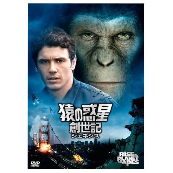 ドリームエージェンシー 猿の惑星:創世記(ジェネシス) 【DVD】 FXBNGA-50196D [FXBNG50196D]【DRM】