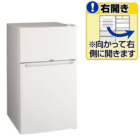 【送料無料】ハイアール 【右開き】85L 2ドアノンフロン冷蔵庫 ホワイト JR-N85A-W [JRN85AW]【RNH】