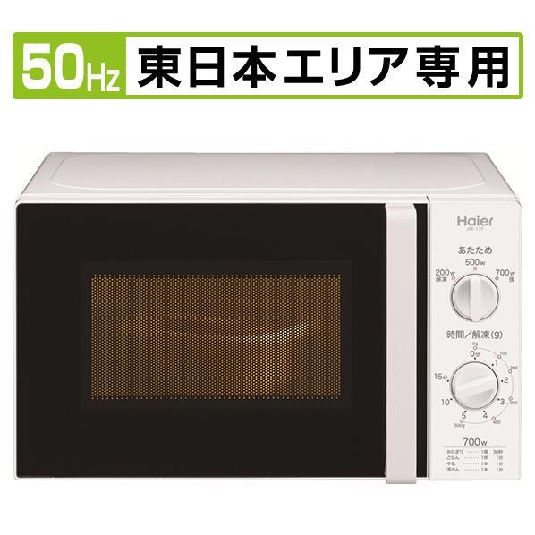 【送料無料】ハイアール 【50Hz/東日本エリア専用】電子レンジ Haier Joy Series ホワイト JM-17F-50-W [JM17F50W]【RNH】