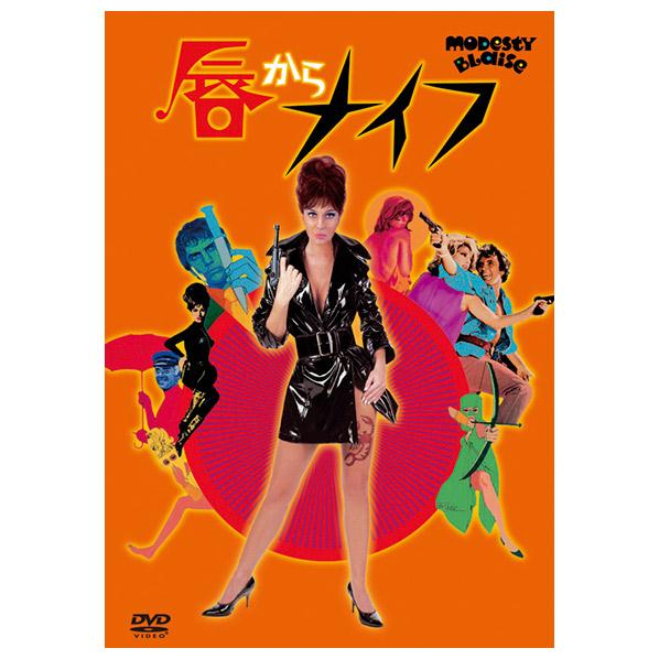 ドリームエージェンシー 唇からナイフ 【DVD】 FXBNG-1230D [FXBNG1230D]【DRM】
