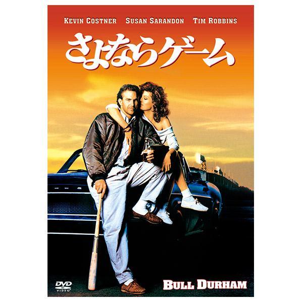 ドリームエージェンシー さよならゲーム 【DVD】 MGBNG-19872D [MGBNG19872D]【DRM】