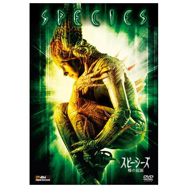 ドリームエージェンシー スピーシーズ 種の起源 【DVD】 MGBNG-15910D [MGBNG15910D]【DRM】