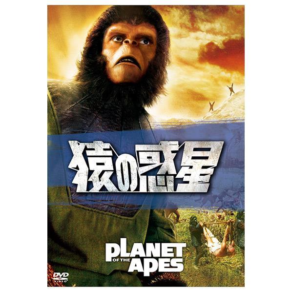 ドリームエージェンシー 猿の惑星 【DVD】 FXBNG-1054D [FXBNG1054D]【DRM】